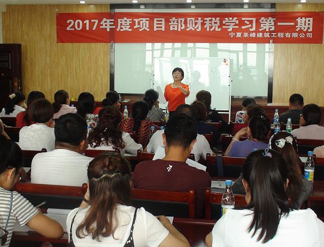 2017财税培训
