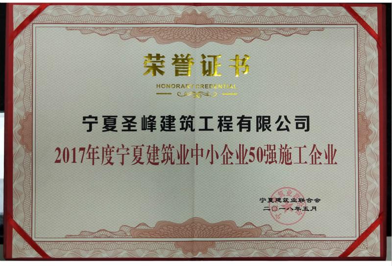 """荣获""""2017年度betway必威体育 精装版建筑业中小企业50强""""荣誉称号"""