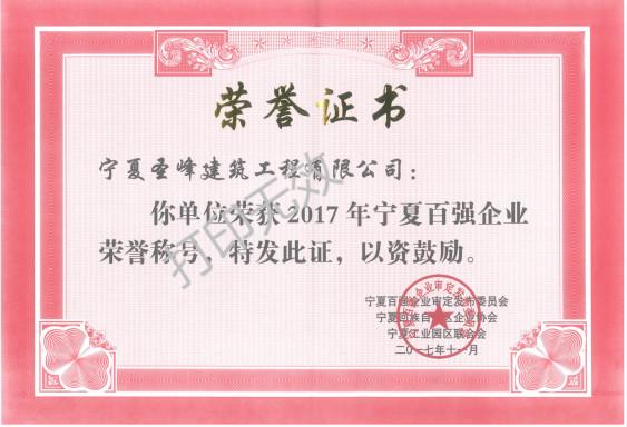 """荣获""""2017年betway必威体育 精装版百强企业""""荣誉称号"""